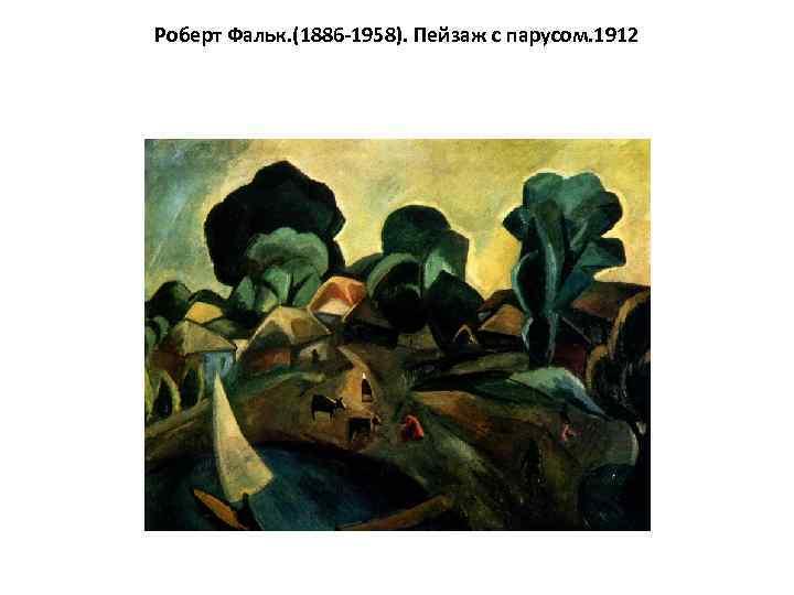Роберт Фальк. (1886 -1958). Пейзаж с парусом. 1912