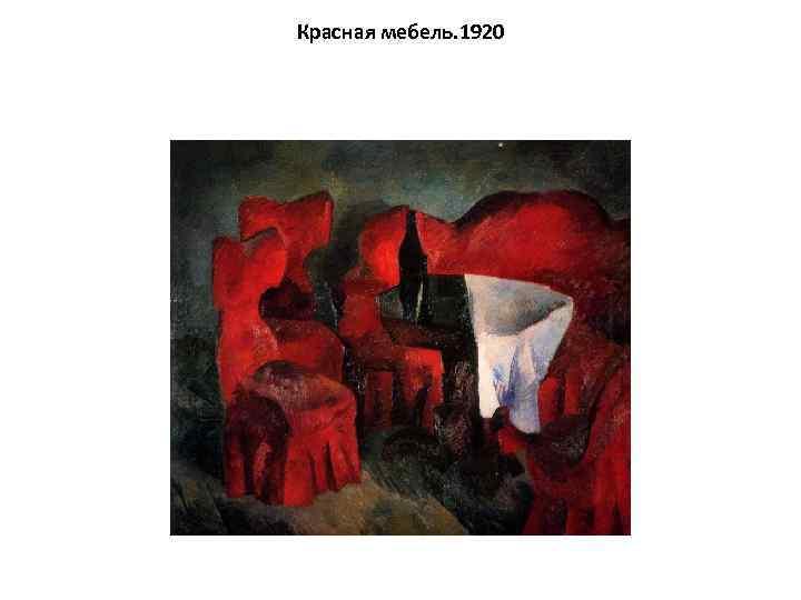 Красная мебель. 1920