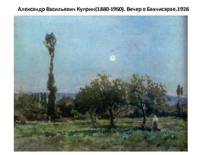 Александр Васильевич Куприн(1880 -1960). Вечер в Бахчисарае. 1928