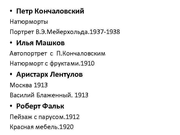 • Петр Кончаловский Натюрморты Портрет В. Э. Мейерхольда. 1937 -1938 • Илья Машков
