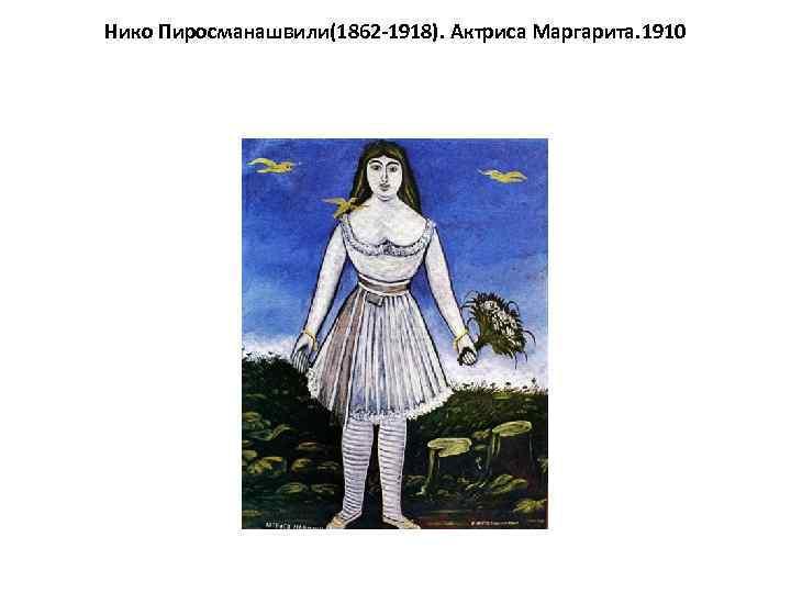 Нико Пиросманашвили(1862 -1918). Актриса Маргарита. 1910