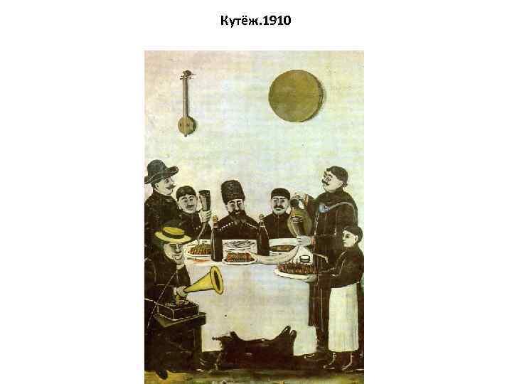 Кутёж. 1910