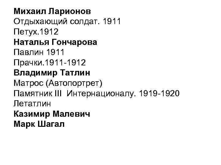 Михаил Ларионов Отдыхающий солдат. 1911 Петух. 1912 Наталья Гончарова Павлин 1911 Прачки. 1911 -1912