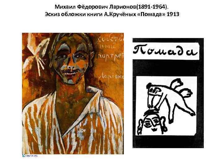 Михаил Фёдорович Ларионов(1891 -1964). Эскиз обложки книги А. Кручёных «Помада» 1913