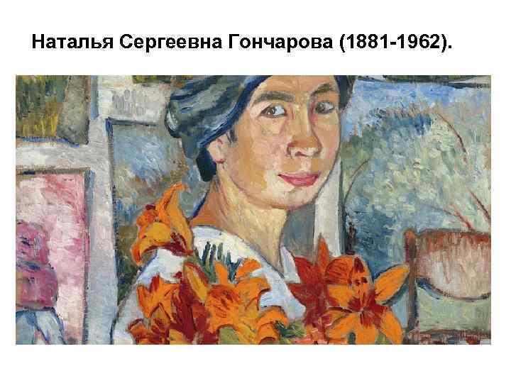 Наталья Сергеевна Гончарова (1881 -1962).