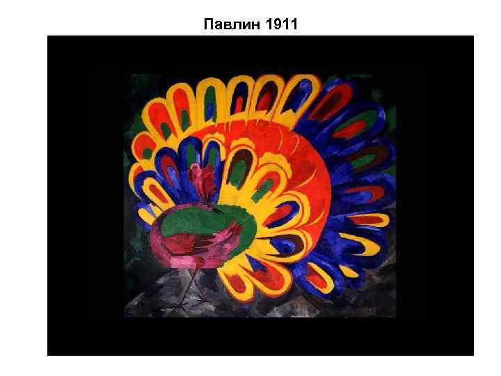 Павлин 1911