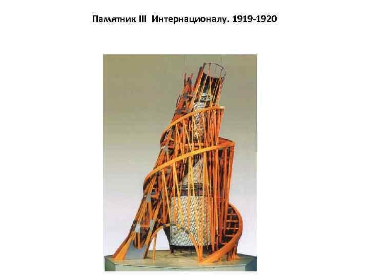 Памятник III Интернационалу. 1919 -1920