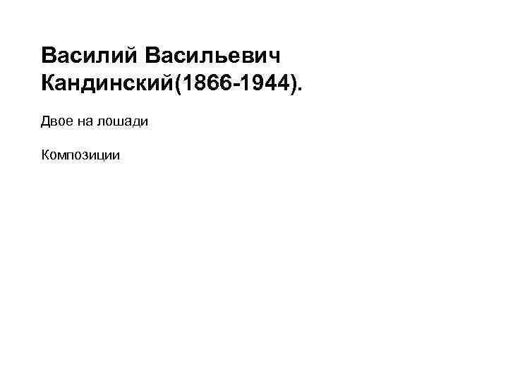 Василий Васильевич Кандинский(1866 -1944). Двое на лошади Композиции