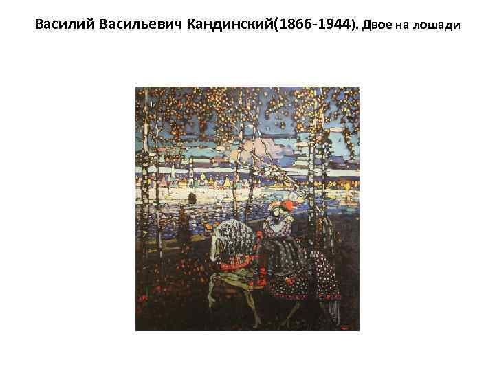 Василий Васильевич Кандинский(1866 -1944). Двое на лошади