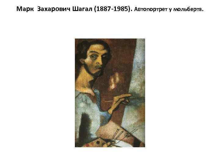 Марк Захарович Шагал (1887 -1985). Автопортрет у мольберта.