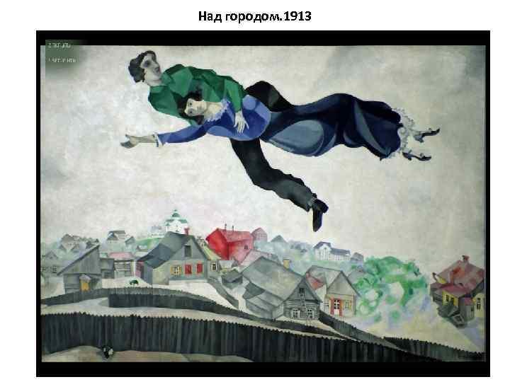 Над городом. 1913
