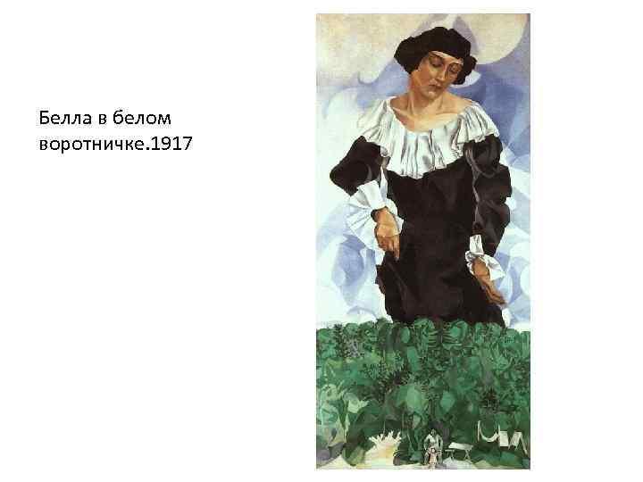 Белла в белом воротничке. 1917