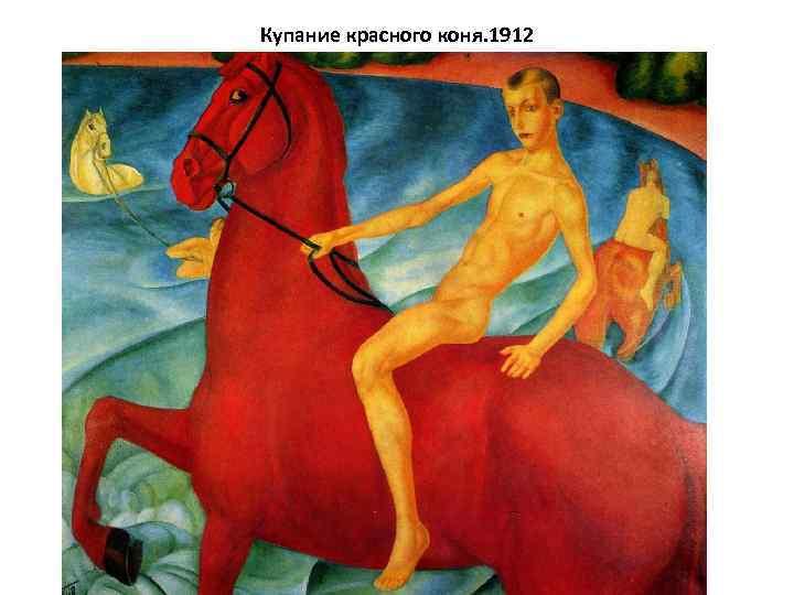 Купание красного коня. 1912