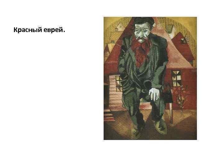 Красный еврей.