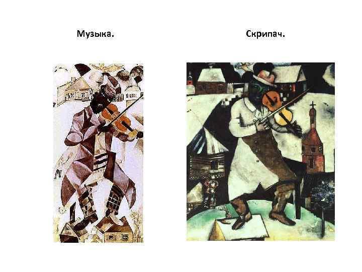 Музыка. Скрипач.