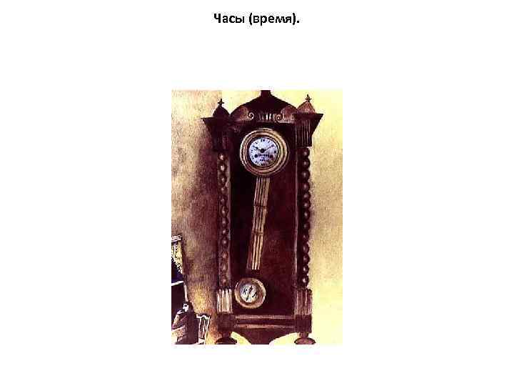 Часы (время).