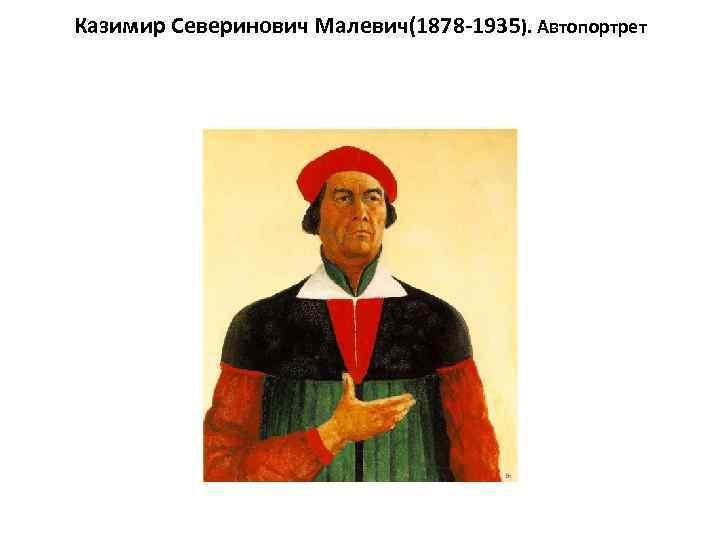 Казимир Северинович Малевич(1878 -1935). Автопортрет