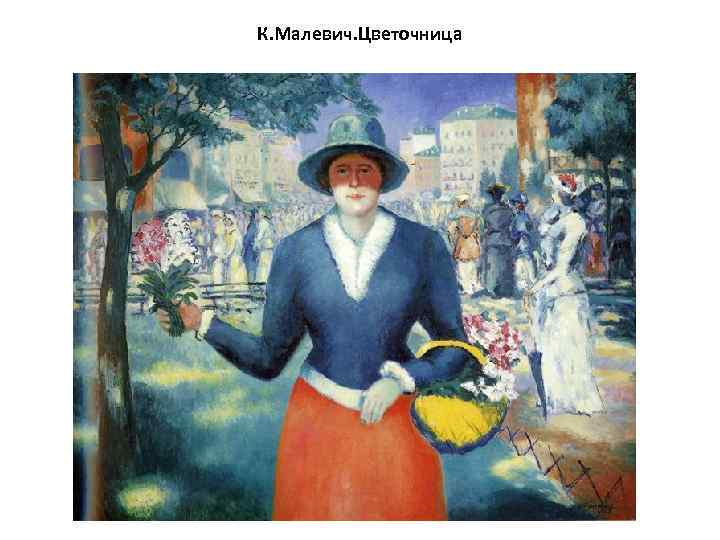 К. Малевич. Цветочница