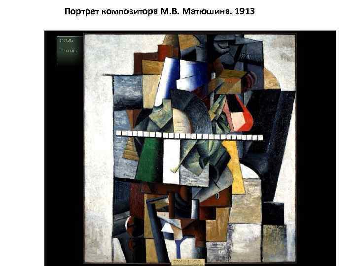 Портрет композитора М. В. Матюшина. 1913