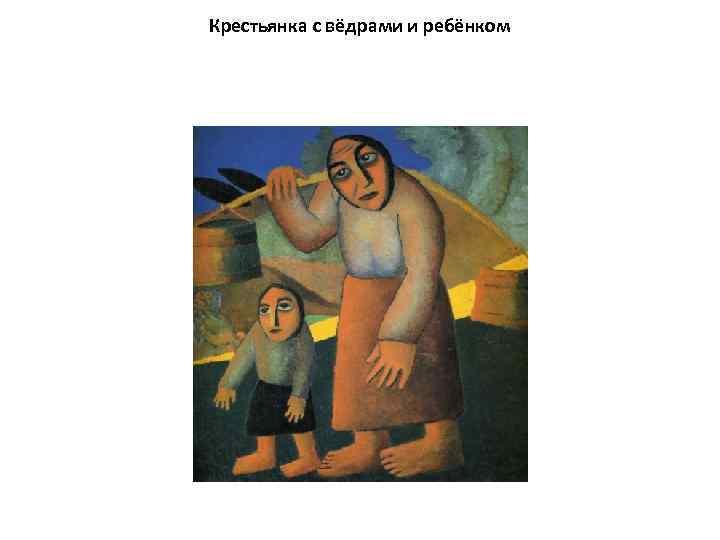 Крестьянка с вёдрами и ребёнком