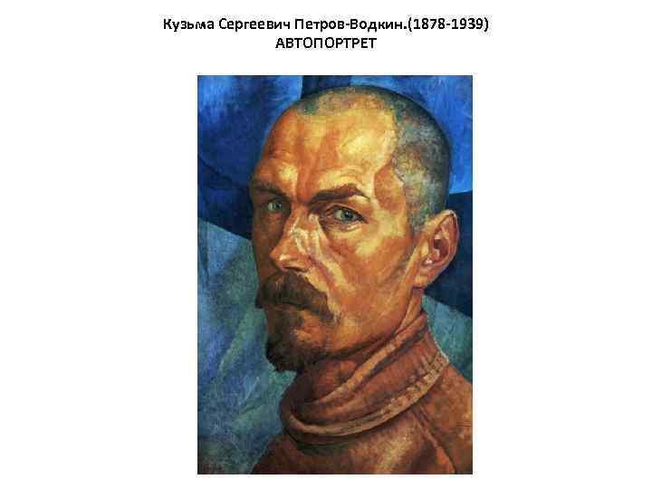 Кузьма Сергеевич Петров-Водкин. (1878 -1939) АВТОПОРТРЕТ