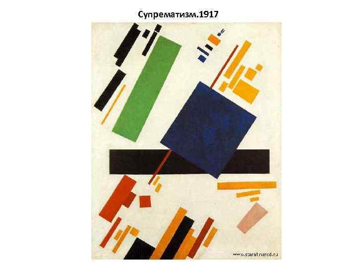 Супрематизм. 1917