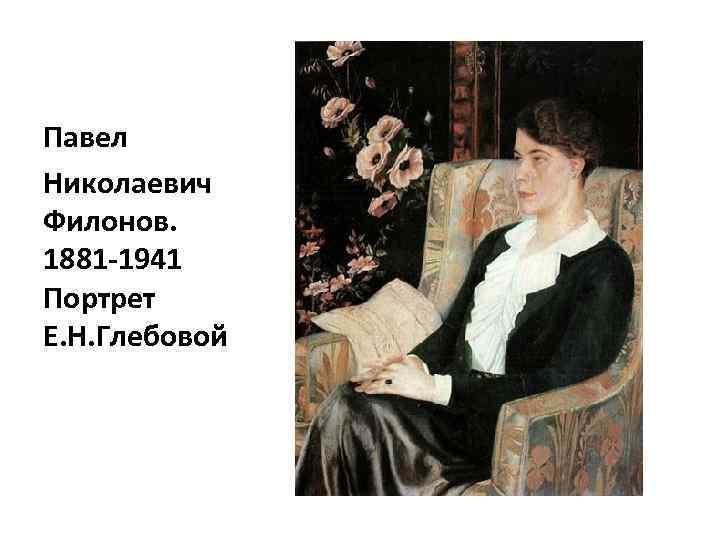 Павел Николаевич Филонов. 1881 -1941 Портрет Е. Н. Глебовой