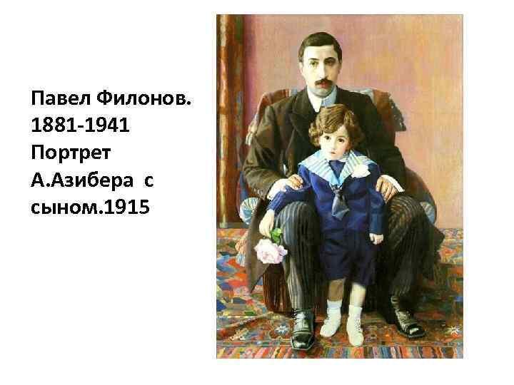 Павел Филонов. 1881 -1941 Портрет А. Азибера с сыном. 1915
