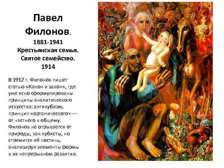 Павел Филонов. 1881 -1941 Крестьянская семья. Святое семейство. 1914 В 1912 г. Филонов пишет