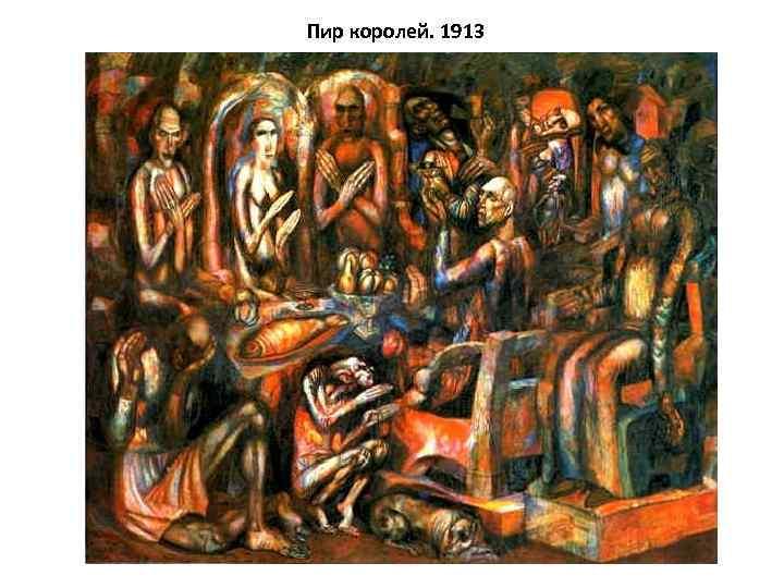 Пир королей. 1913