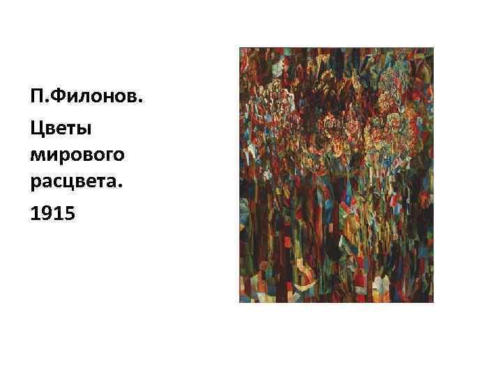 П. Филонов. Цветы мирового расцвета. 1915