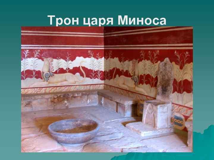 Трон царя Миноса