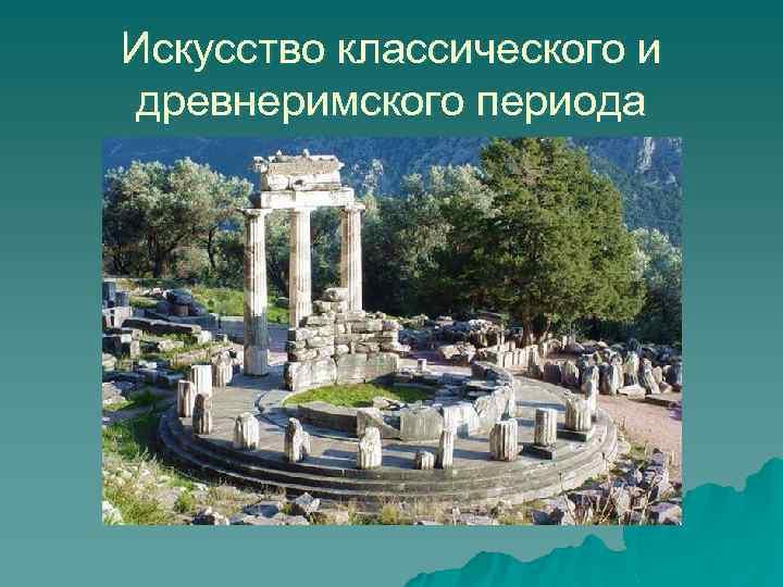 Искусство классического и древнеримского периода