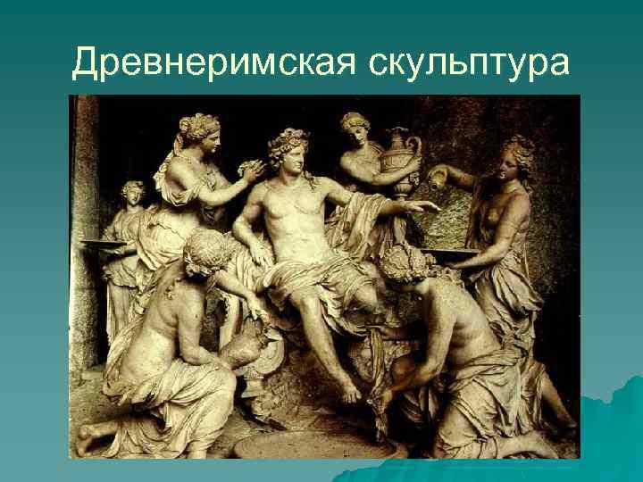 Древнеримская скульптура