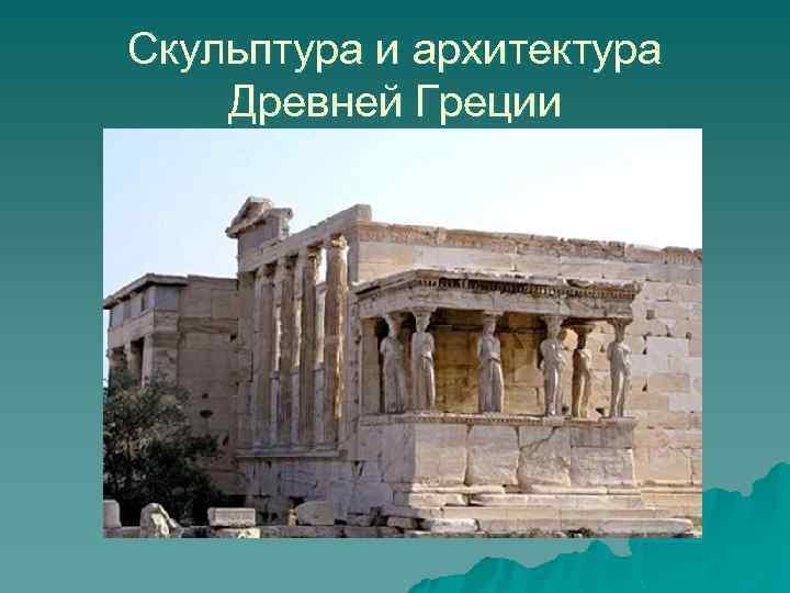 Скульптура и архитектура Древней Греции