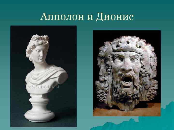 Апполон и Дионис