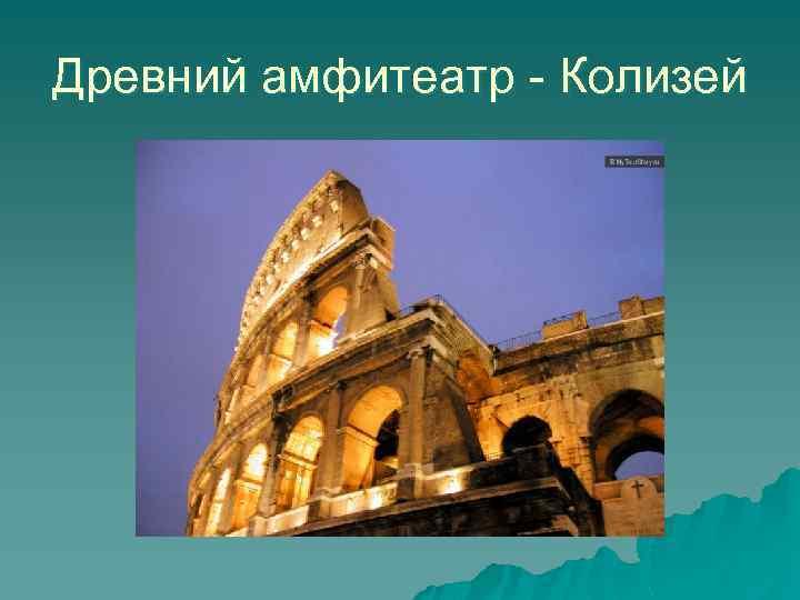 Древний амфитеатр - Колизей
