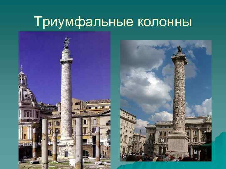 Триумфальные колонны