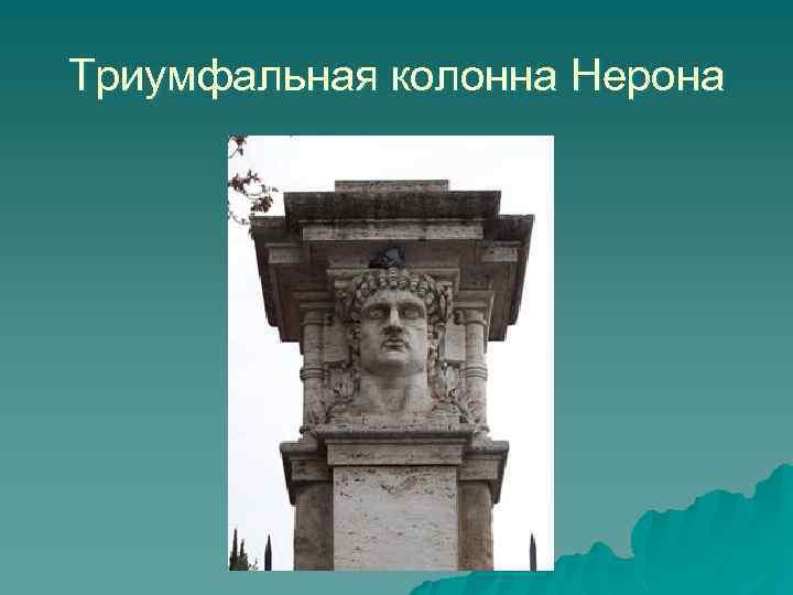 Триумфальная колонна Нерона