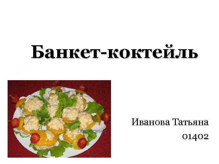 Банкет-коктейль Иванова Татьяна 01402