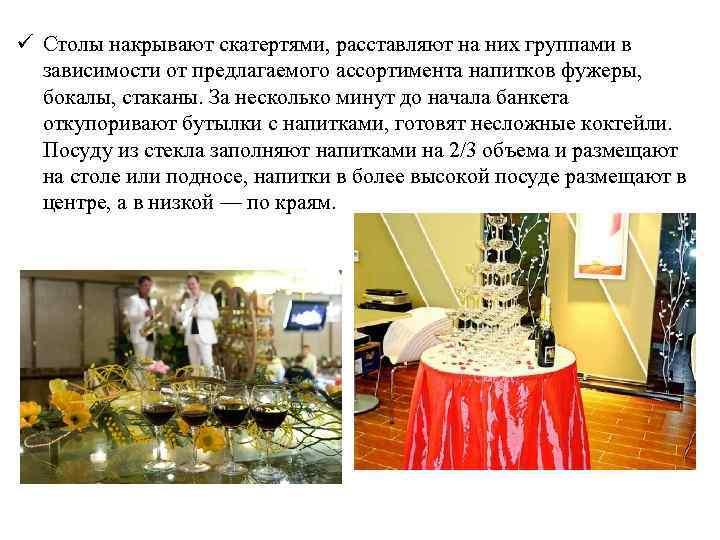 ü Столы накрывают скатертями, расставляют на них группами в зависимости от предлагаемого ассортимента напитков