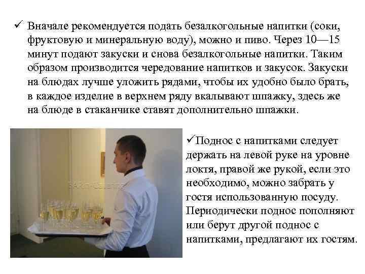ü Вначале рекомендуется подать безалкогольные напитки (соки, фруктовую и минеральную воду), можно и пиво.