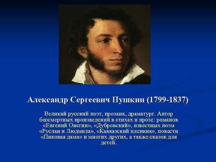 юных лет все стихи александр пушкин и фото его внимательные