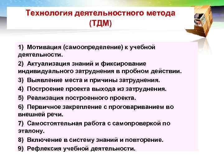 LOGO Технология деятельностного метода (ТДМ) 1) Мотивация (самоопределение) к учебной деятельности. 2) Актуализация знаний