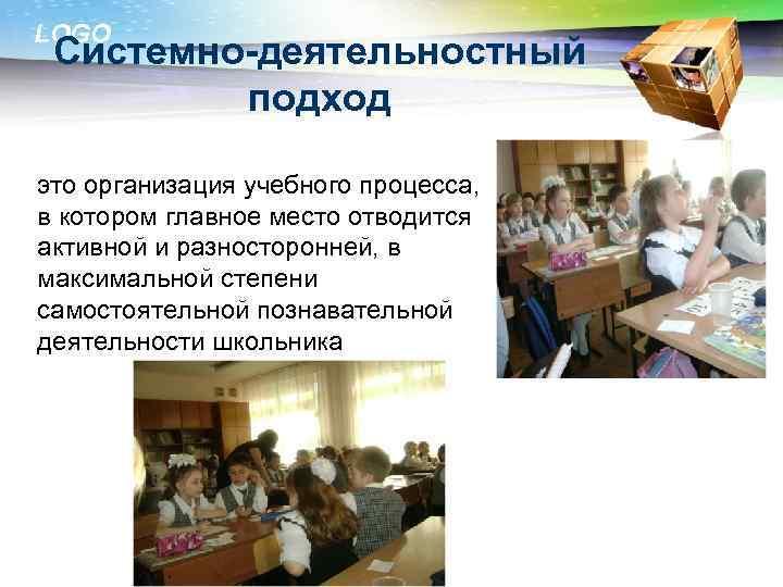 LOGO Системно-деятельностный подход это организация учебного процесса, в котором главное место отводится активной и