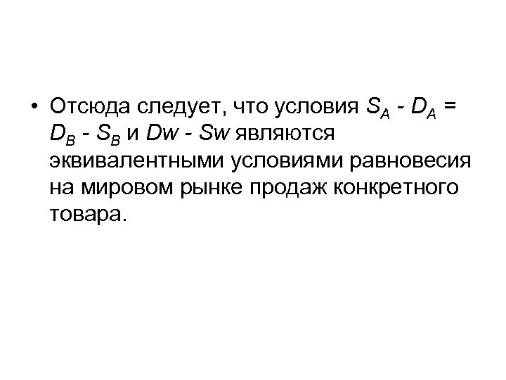 • Отсюда следует, что условия SA - DA = DB - SB и