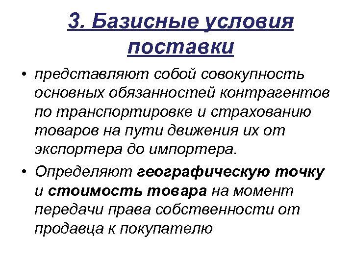 3. Базисные условия поставки • представляют собой совокупность основных обязанностей контрагентов по транспортировке и