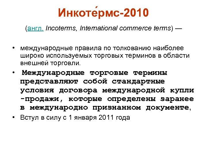 Инкоте рмс-2010 (англ. Incoterms, International commerce terms) — • международные правила по толкованию наиболее