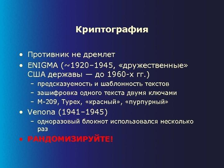 Криптография • Противник не дремлет • ENIGMA (~1920– 1945, «дружественные» США державы — до