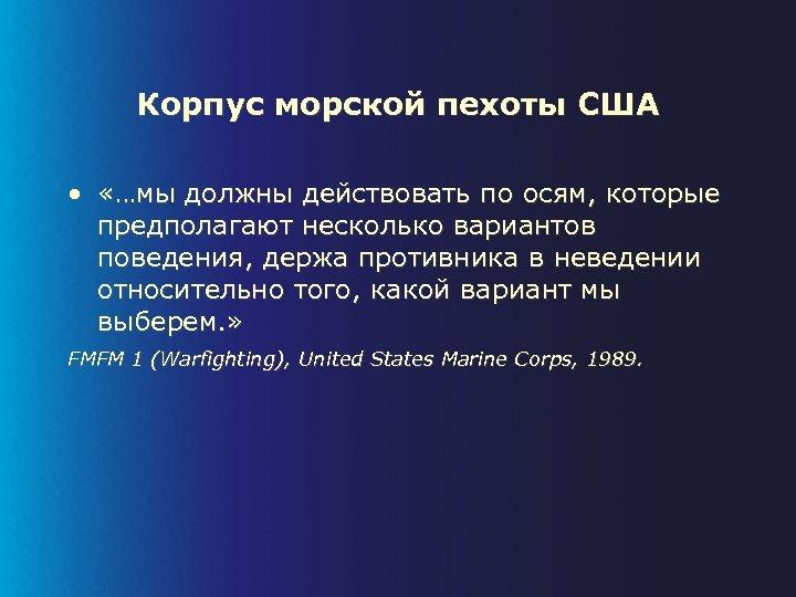 Корпус морской пехоты США • «…мы должны действовать по осям, которые предполагают несколько вариантов